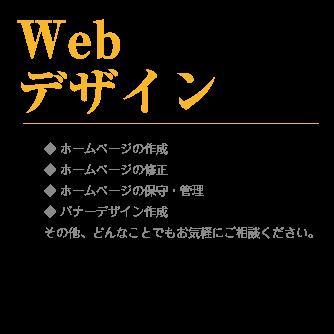 ウエブデザイン